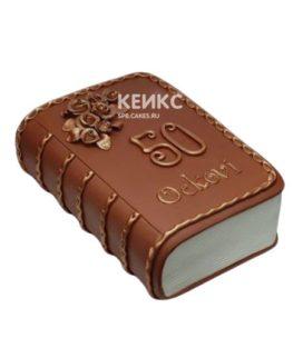 Торт в виде закрытой книги с коричневой обложкой
