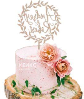 Свадебный торт с инициалами 13