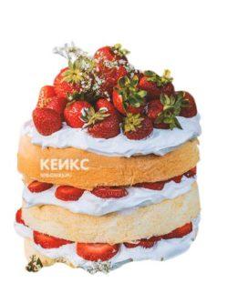 Торт с клубникой 10