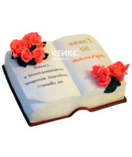 Торт в виде Книги 9