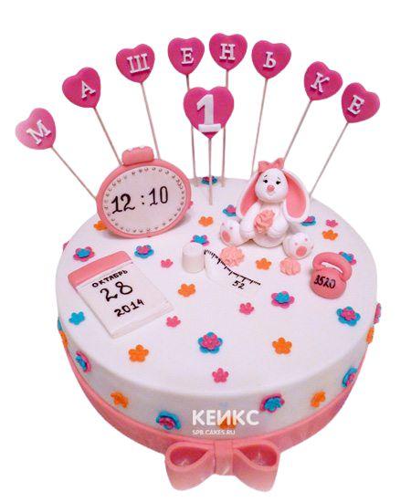 Торт с Метрикой 10