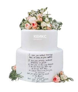 Торт большой 5