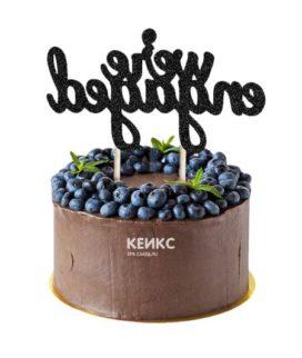 Торт ягодно-фруктовый-6