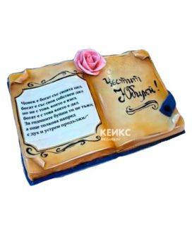Торт книга на юбилей женщине 2